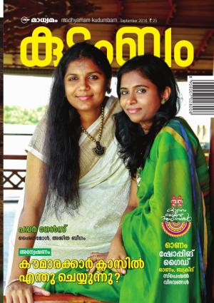 Kudumbam - Read on ipad, iphone, smart phone and tablets.
