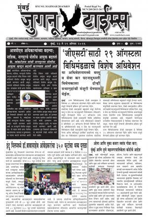 Weekly Mumbai Juganu Times (साप्ताहिक - मुंबई जुगनू टाईम्स) - संपादक: सीताराम कांबळे - August 08, 2016