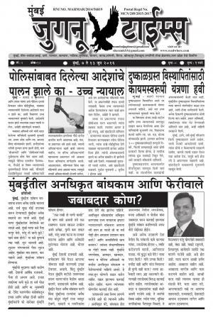 Weekly Mumbai Juganu Times (साप्ताहिक - मुंबई जुगनू टाईम्स) - संपादक: सीताराम कांबळे - June 07, 2016