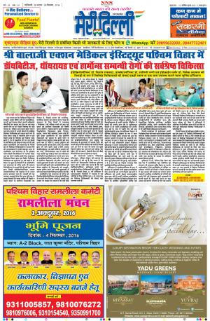 Meri Delhi Weekly Hindi News Paper - Read on ipad, iphone, smart phone and tablets