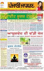 Moga/Faridkot/Muktsar  : Punjabi jagran News : 28th August 2016 - Read on ipad, iphone, smart phone and tablets.