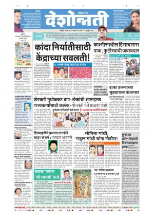 28th Aug Nanded - Read on ipad, iphone, smart phone and tablets.