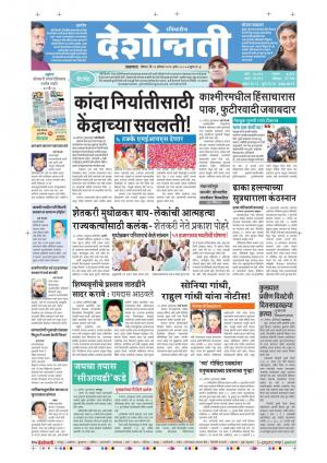 28th Aug Jalgaon - Read on ipad, iphone, smart phone and tablets.
