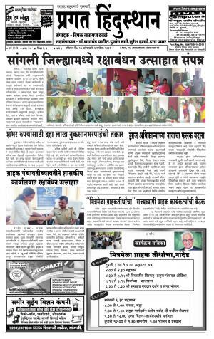 Weekly Pragat Hindustan (साप्ताहिक प्रगत हिंदुस्तान) - संपादक: दीपक नारायण ढवळे - August 28, 2016