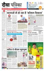 Dausa - Read on ipad, iphone, smart phone and tablets