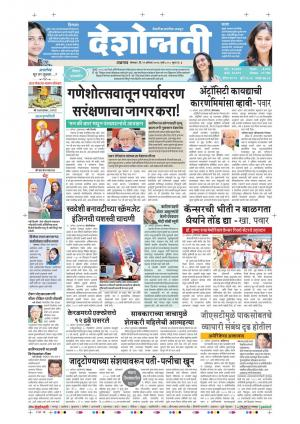 Jalgaon - Read on ipad, iphone, smart phone and tablets