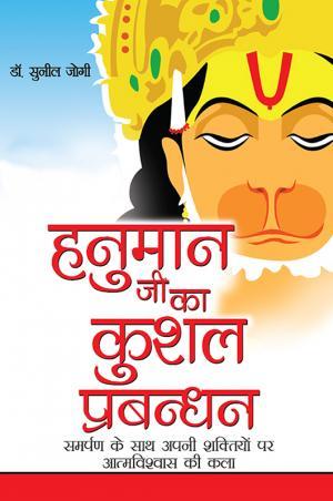 Hanumanji Ka Kaushal Prabandhan - Read on ipad, iphone, smart phone and tablets.