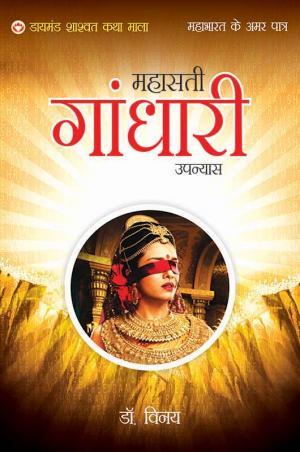 Mahabharat Ke Amar Patra: Mahasati Gandhari - Read on ipad, iphone, smart phone and tablets.