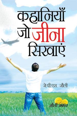 Kahaniyan jo Jeena Sikhayen - Read on ipad, iphone, smart phone and tablets.