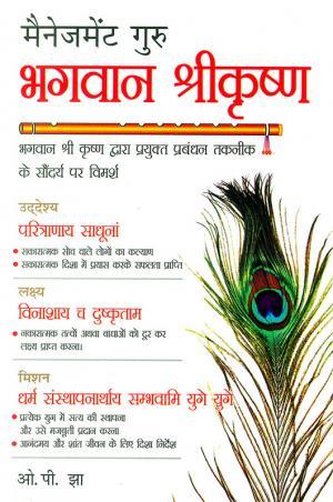 Management Guru Bhagwan Shri Krishan - Read on ipad, iphone, smart phone and tablets.