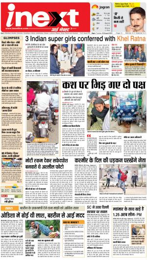 Agra Hindi ePaper, Agra Hindi Newspaper – InextLive - Read on ipad, iphone, smart phone and tablets