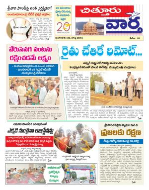 Chittoor - Read on ipad, iphone, smart phone and tablets