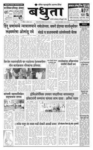 Daily Bandhuta (दैनिक - बंधुता) - संपादक: अमरसिंह श्रीरंग देशमुख - August 21, 2016