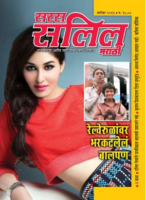 Saras Salil Marathi - Read on ipad, iphone, smart phone and tablets.