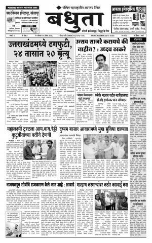 Daily Bandhuta (दैनिक - बंधुता) - संपादक: अमरसिंह श्रीरंग देशमुख - August 22, 2016