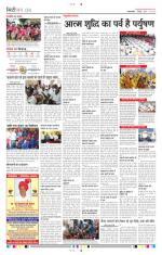 Patrika Bangalore - Read on ipad, iphone, smart phone and tablets