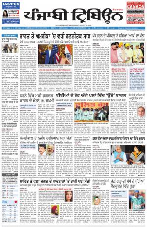 Punjabi Tribune - Read on ipad, iphone, smart phone and tablets