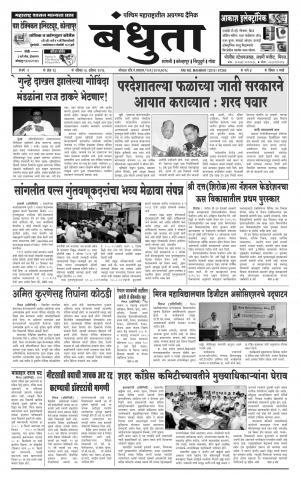 Daily Bandhuta (दैनिक - बंधुता) - संपादक: अमरसिंह श्रीरंग देशमुख - August 28, 2016
