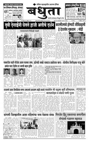 Daily Bandhuta (दैनिक - बंधुता) - संपादक: अमरसिंह श्रीरंग देशमुख - August 29, 2016