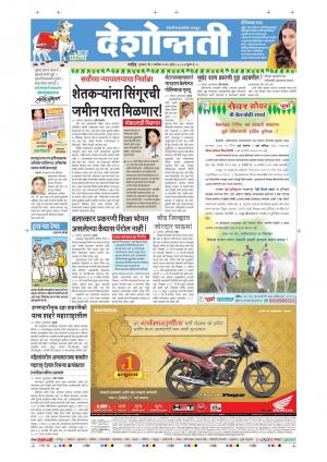 1st Sep Nanded - Read on ipad, iphone, smart phone and tablets.