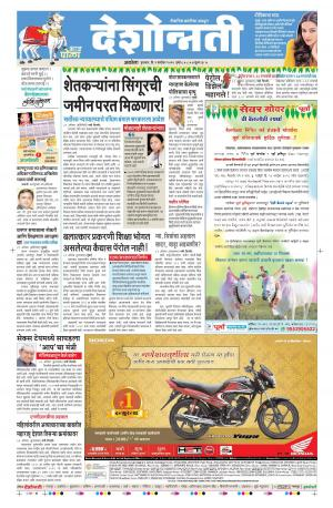 Deshonnati, Akola Main - Read on ipad, iphone, smart phone and tablets.