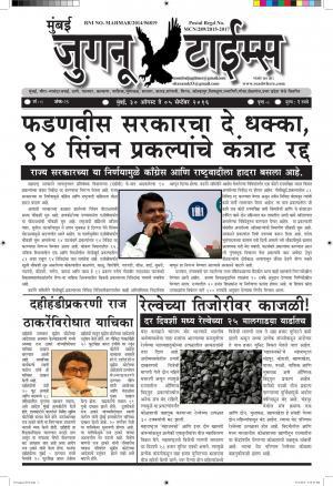 Weekly Mumbai Juganu Times (साप्ताहिक - मुंबई जुगनू टाईम्स) - संपादक: सीताराम कांबळे - August 30, 2016