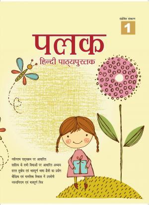 Palak…Hindi Pathya Pustak  1 - Read on ipad, iphone, smart phone and tablets.