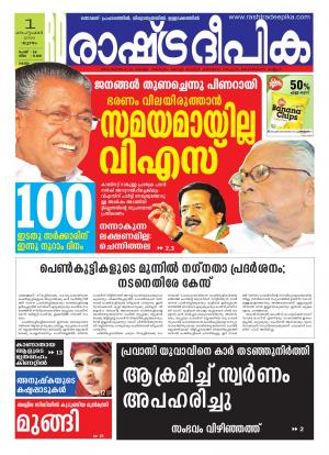Rashtradeepika Kollam 01-09-2016 - Read on ipad, iphone, smart phone and tablets.