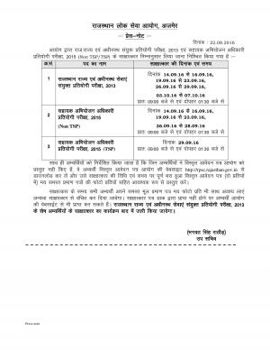 RPSC Assistant Prosecuting Officer Competitive Examination 2015 - Read on ipad, iphone, smart phone and tablets.