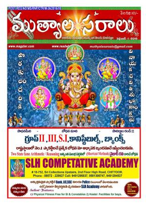 Telugu Muthyalasaralu- September-2016 - Read on ipad, iphone, smart phone and tablets.