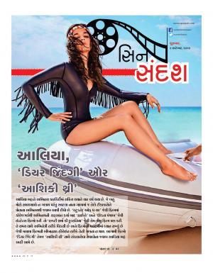 Cine sandesh - Read on ipad, iphone, smart phone and tablets.