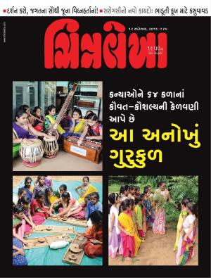Chitralekha Gujarati - September 12, 2016 - Read on ipad, iphone, smart phone and tablets.