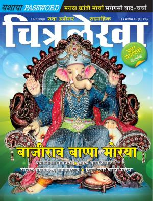 Chitralekha Marathi - September 12, 2016 - Read on ipad, iphone, smart phone and tablets.
