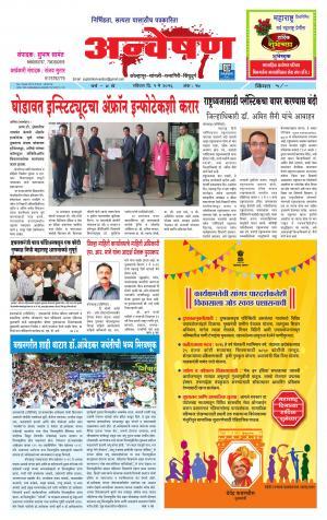 Anveshan (साप्ताहिक - अन्वेषण) - संपादक: डॉ. सुभाष सामंत - May 01, 2016