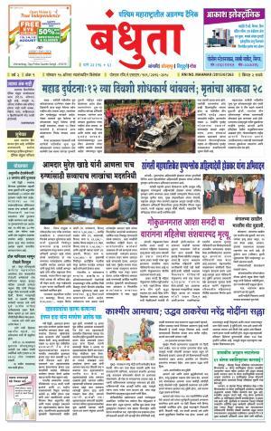 Daily Bandhuta (दैनिक - बंधुता) - संपादक: अमरसिंह श्रीरंग देशमुख - August 15, 2016