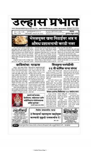 Weekly Ulhas Prabhat (साप्ताहिक उल्हास प्रभात) - संपादक: गुरुनाथ बनोटे (ठाणे) - September 01, 2016