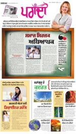 SUPPLEMENT : Punjabi jagran News : 3rd September 2016 - Read on ipad, iphone, smart phone and tablets.