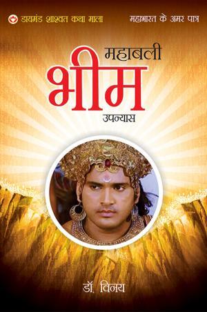 Mahabharat Ke Amar Patra : Mahabhali Bhim - Read on ipad, iphone, smart phone and tablets.