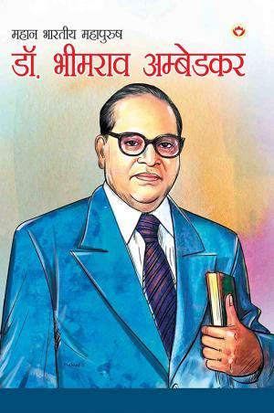 Mahan Bharatiya Mahapurush : Dr. Bhim Rao Ambedkar - Read on ipad, iphone, smart phone and tablets.