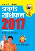 Diamond Rashifal 2017 : Vrishabh