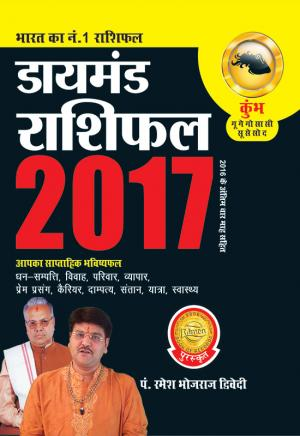 Diamond Rashifal 2017 : Kumbh - Read on ipad, iphone, smart phone and tablets.