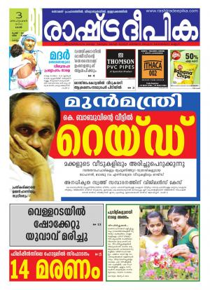 Rashtradeepika Kollam 03-09-2016 - Read on ipad, iphone, smart phone and tablets.