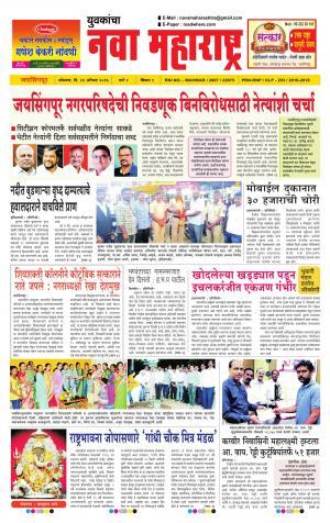 Yuvakancha Nava Maharashtra (दैनिक - नवा महाराष्ट्र) - संपादक: अशोक कोळेकर - August 22, 2016