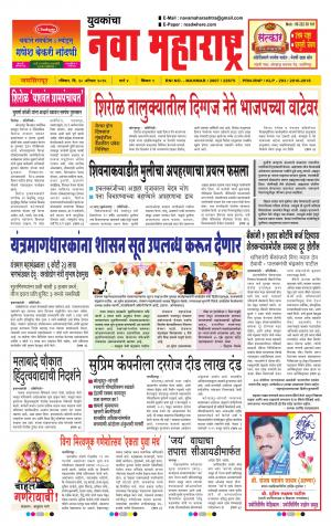 Yuvakancha Nava Maharashtra (दैनिक - नवा महाराष्ट्र) - संपादक: अशोक कोळेकर - August 28, 2016