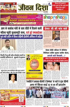 Jeevan Disha Newspaper - Read on ipad, iphone, smart phone and tablets.