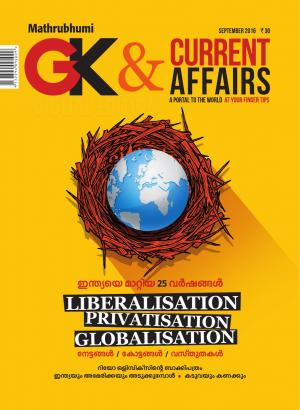 GK & Current Affairs 2016 September