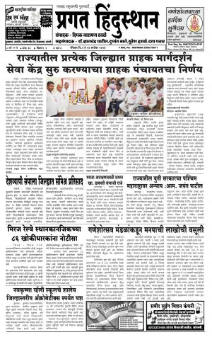 Weekly Pragat Hindustan (साप्ताहिक प्रगत हिंदुस्तान) - संपादक: दीपक नारायण ढवळे - September 04, 2016