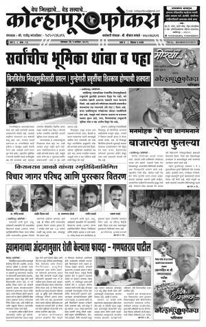 Weekly Kolhapur Focus (साप्ताहिक - कोल्हापूर फोकस) - संपादक: राजू मांजर्डेकर - September 05, 2016