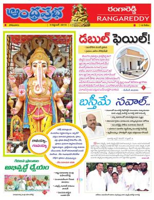 5-9-16 Rangareddy - Read on ipad, iphone, smart phone and tablets.