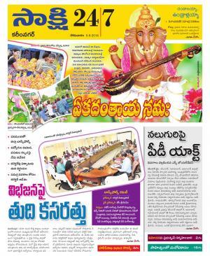 Sakshi Telugu Daily Karimnagar District, Mon, 5 Sep 16